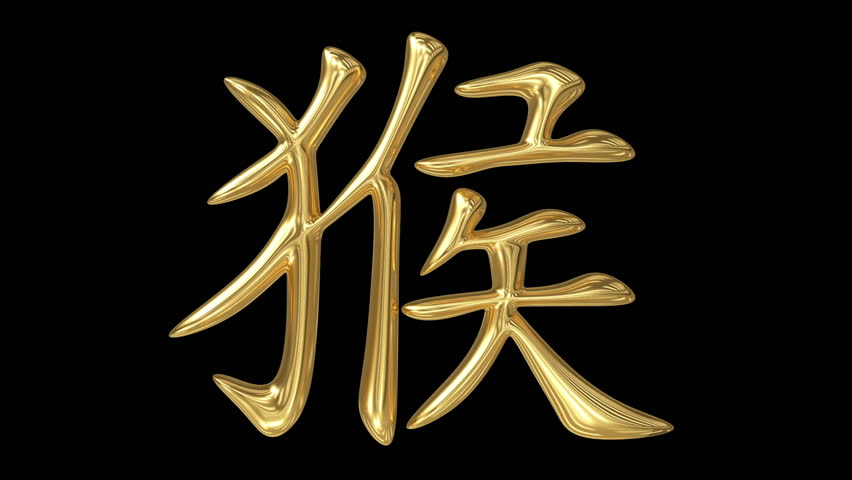 Spinning golden signs of oriental zodiac - the year of monkey